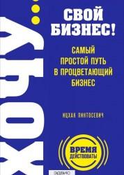 Хочу свой бизнес Книга Пинтосевич