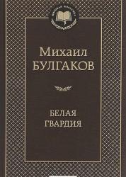Белая гвардия Книга Булгаков Михаил 16+
