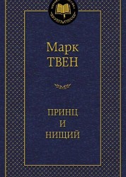 Принц и нищий Книга Твен Марк 16+