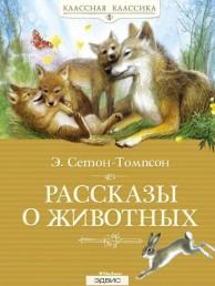 Рассказы о животных Книга Сетон-Томпсон Э 0+