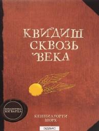 Квидиш сквозь века Книга Роулинг
