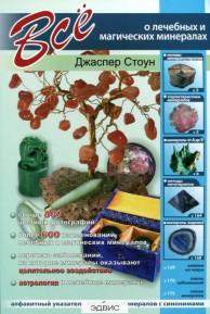 Все о лечебных и магических минералах Книга Стоун Джаспер