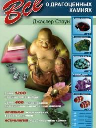 Все о драгоценных камнях Книга Стоун Джаспер