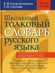 Школьный толковый словарь русского языка Словарь Скорлуповская