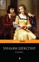 Сонеты Книга Шекспир Уильям 16+