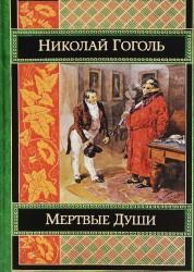 Мертвые души Книга Гоголь 16+