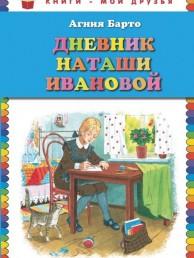 Дневник Наташи Ивановой Книга Барто 0+
