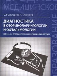 Диагностика в оторингологии и офтальмологии МДК 01 01 учебное пособие Сахатарова ОВ