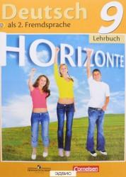 Немецкий язык 9 класс Горизонты Учебник Аверин ММ Джин Ф Рорман Л