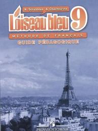 Французский язык 9 класс Синяя птица Книга для учителя Селиванова НА Шашурина АЮ