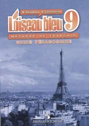 Французский язык 9 класс Синяя птица Книга для учителя Пособие Селиванова НА Шашурина АЮ