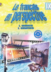 Французский язык 9 класс Учебник Григорьева ЕЯ Горбачёва ЕЮ