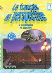 Французский язык 7 класс Учебник Кулигина АС Иохим ОВ