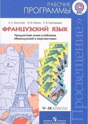 Французский язык 5-9 Класс Пособие для учителя Кулигина АС Иохим ОВ Григорьева ЕЯ