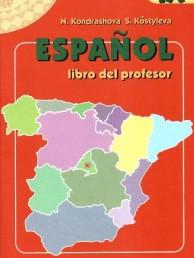 Испанский язык 9 класс Книга для учителя Кондрашова НА Костылева СВ