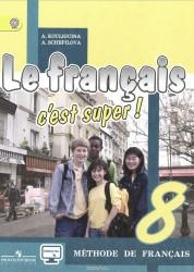Французский язык Твой друг французский язык 8 класс Учебник Кулигина АС Щепилова АВ