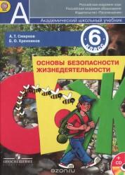 Основы безопасности жизнедеятельности 6 Класс учебник + CD Смирнов АТ Хренников БО