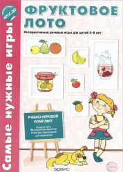 Самые нужные игры Фруктовое лото Интерактивные речевые игры для детей 5-8 лет ДемМ