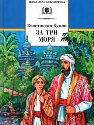 За три моря Школьная библиотека Книга Кунин 12+
