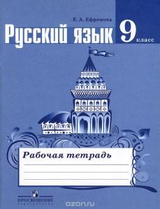 Русский язык 9 Класс Рабочая тетрадь Ефремова ЕА