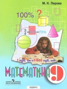 Математика 9 Класс учебник 8 вида Перова МН