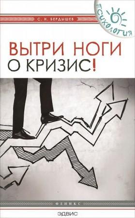 Вытри ноги о кризис Книга Бердышев