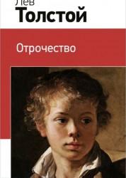 Отрочество Книга Толстой