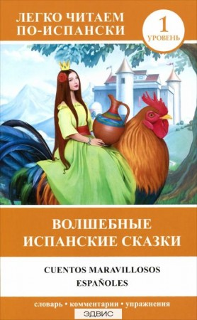 Волшебные испанские сказки Книга Милоградова Ю 12+