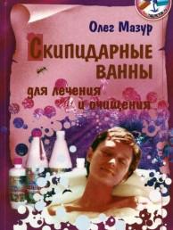 Скипидарные ванны для лечения и очищения Учение Залмана Книга Мазур