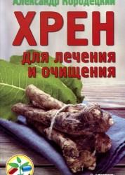 Хрен для лечения и очищения Книга Кородецкий Александр 16+