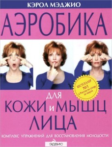 Аэробика для кожи и мышц лица Книга Мэджио Кэрол 12+