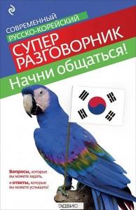 Начни общаться Совремнный русско корейский супер разговорник Книга Тортика София 12+