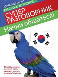 Начни общаться Совремнный русско корейский супер разговорник Книга Тортика 12+