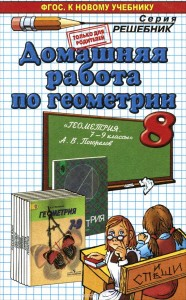 Домашняя работа по геометрии к учебнику Погорелова АВ 8 класс Пособие Морозов АВ
