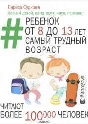 Ребенок от 8 до 13 лет самый трудный возраст Книга Суркова Лариса 12+