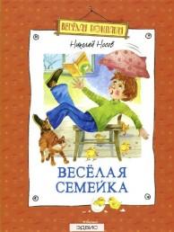 Веселая семейка Книга Носов 0+