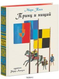Принц и нищий Книга Твен Марк 6+