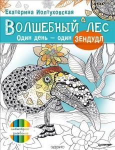 Волшебный лес Один день один зендудл Иолтуховская