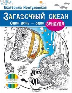 Загадочный океан Один день один зендудл Иолтуховская