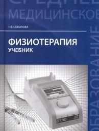 Физиотерапия учебник Соколова
