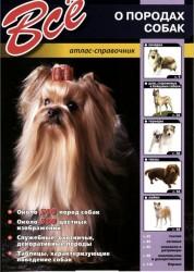 Все о породах собак Атлас справочник Шаронов