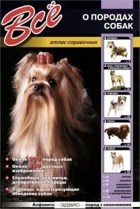 Все о породах собак Атлас справочник Книга Шаронов А