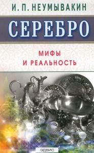 Серебро Мифы и реальность Книга Неумывакин