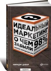 Идеальный маркетинг о чем забыли 98% маркетологов Книга Давар