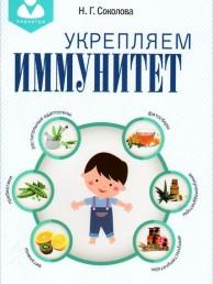 Укрепляем иммунитет Книга Соколова НГ