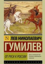 От Руси к России Книга Гумилев Лев 16+
