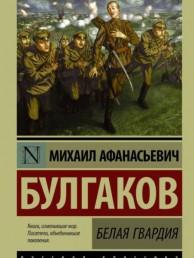 Белая гвардия Книга Булгаков Михаил 12+