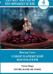 Собор парижской Богоматери Книга Гюго 12+ 5-17-088904-4