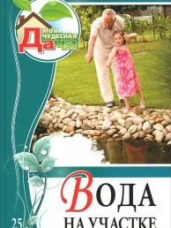 Том 25 Вода на участке Водопады фонтаны пруды Книга Ильина