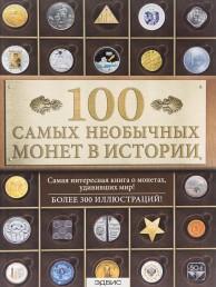 100 самых необычных монет в истории Книга Кузнецова Тимонова